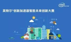 【智胜未来】英特尔创新加速器智胜未来创新大赛,邀您共襄盛举!
