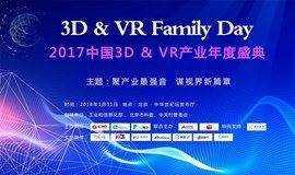 2017中国3D&VR产业年会暨颁奖盛典