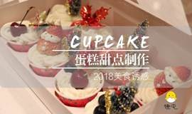 趣屯 | 美食诱惑 蛋糕甜点制作