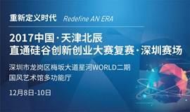 2017中国(天津北辰)直通硅谷创新创业大赛复赛·深圳赛场