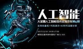 2017大圣圈人工智能技术交流沙龙第六期