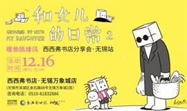 【西西弗书店】陈缘风《和女儿的日常》新书发布会