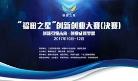 """2017年首届""""福田之星""""创新创业大赛决赛"""
