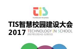 与300+教育行业先驱者共同探讨智慧校园建设,TIS2017智慧校园建设大会免费门票限时发放