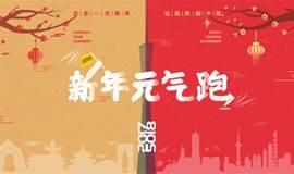 【新年元气跑】1.1元旦,2018新气象,能量满Fun跑天下!行走一河两岸,祝福跨越中国!