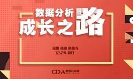 CDA数据分析成长之路