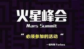 2018 火星峰会预报名 | 一年一度华南最大科技盛会