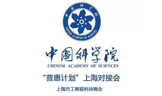 """诚邀参会   中国科学院""""普惠计划""""上海对接会"""