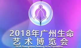 """2018年广州生命艺术博览会 """"疗愈艺术·平衡人生""""主题展"""