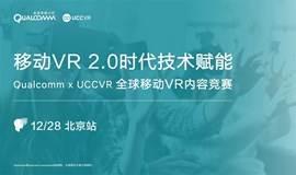 移动VR2.0时代技术赋能 -北京站沙龙!Qualcomm x UCCVR全球移动VR内容竞赛