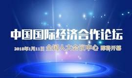 中国国际经济合作论坛