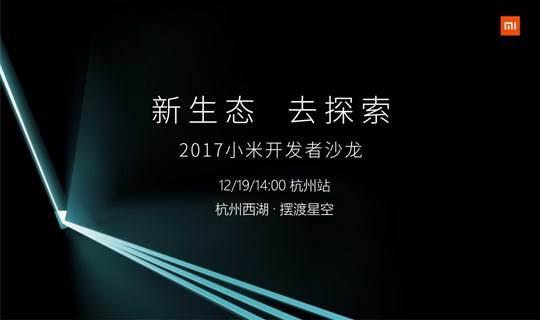 新生态,去探索——2017小米开发者沙龙-杭州站