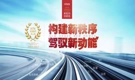 《构建新秩序 驾驭新动能》2017财经中国年会暨第十五届财经风云榜