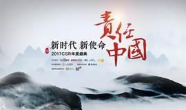 责任中国•第七届(2017)CSR年度盛典