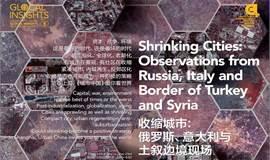 《城市中国》海外观察沙龙5:收缩城市   Glocal Insights Panel 5: Shrinking Cities