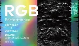 狂禅·RGB PERFORMANCE,你收到陈坤发出的邀请了吗?每晚八点限量开票。