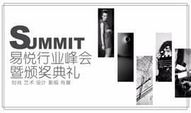 2018易悦行业峰会暨颁奖典礼【时尚艺术设计影视传媒】