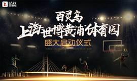 上海世博黄浦体育园盛大开业party!!等你来燥