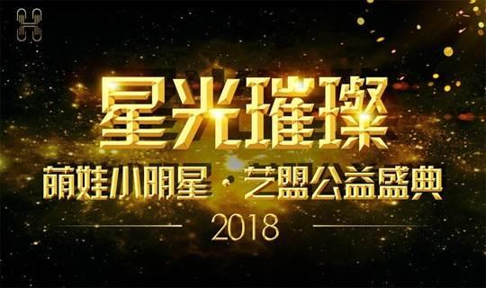 """2018.2.4【北京】""""星光璀璨 艺盟公益盛典""""大型儿童艺术年会"""