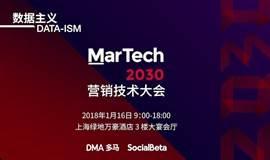 数据主义-MarTech2030营销技术大会