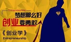 MBA课堂体验:EAC MBA年度收官之战——《创业学》!创业路演,实战PK!
