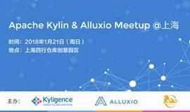 Apache Kylin & Alluxio  Meetup @上海