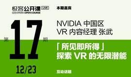【极客公开课第17期】VR+设计将是一种怎样的体验?