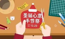 圣诞心意手作祭 | 圣诞礼物仅需38元亲手做,错过等一年!