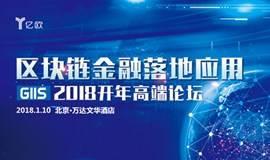区块链金融落地应用2018开年高端论坛