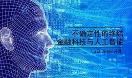 1.6深圳公开课 |《不确定性的终结:金融科技与人工智能》