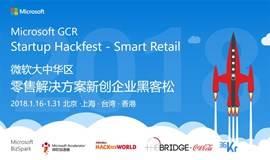 微软大中华区(北京站)零售解决方案新创企业黑客松