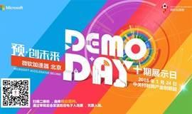 预·创未来——微软加速器•北京10期创新展示日Demo Day暨行业转型创新交流大会