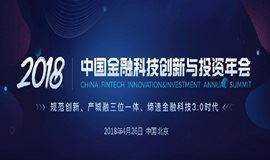 2018金融科技创新与投资年会