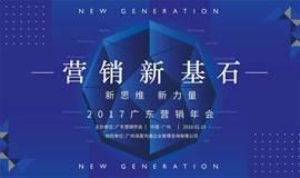 2017广东营销年会:新思维·新力量