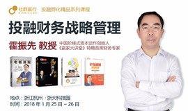 【社群赢行投融精品系列课程】投融财务战略管理