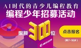 招募行动:300位编程少年培养计划-广州站