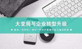 抢座 | 中国商业模式理论开拓者、清华大学朱武祥教授:大变局与企业转型