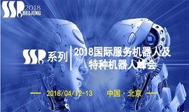 2018国际智能服务机器人及特种机器人峰会