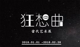皇庭广场公共艺术项目 | 狂想曲·深圳站
