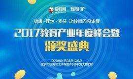 2017年教育产业年度峰会暨颁奖盛典