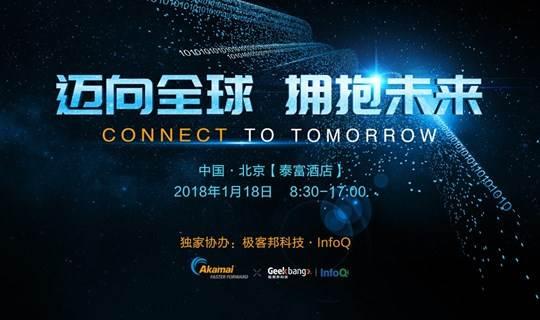 2018年阿卡迈中国互联网出海技术峰会