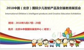 2018北京国际少儿智能产品及创客教育展览会