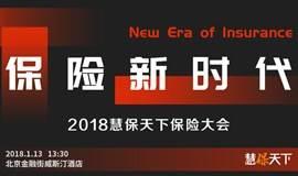 保险新时代——2018慧保天下保险大会