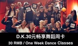 D.K.30元畅享舞蹈周卡,限量抢!