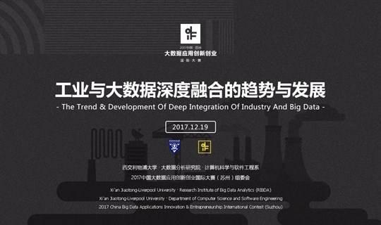 """""""工业与大数据深度融合的趋势与发展""""- DIF大赛系列主题论坛"""