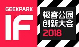 IF2018 极客公园创新大会