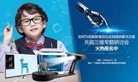 3D教育研讨会
