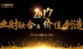 【12月27日-深圳】财智精品课   业财融合与价值创造