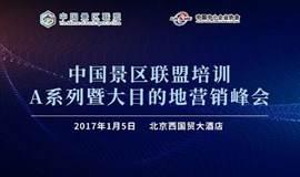 中国景区联盟培训A系列暨大目的地营销峰会