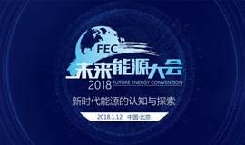 2018未来能源大会